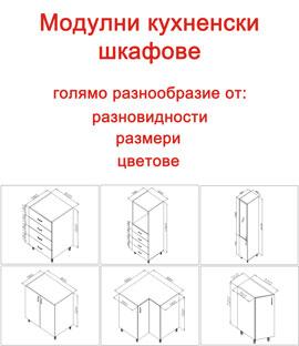 Модулни шкафове